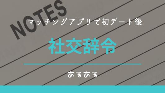 マッチングアプリで初デートした後の社交辞令【具体例】