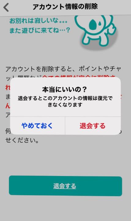 退会決定画面2