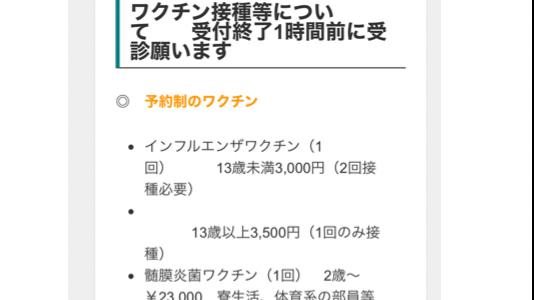渡辺一彦小児科医院のホームページ1