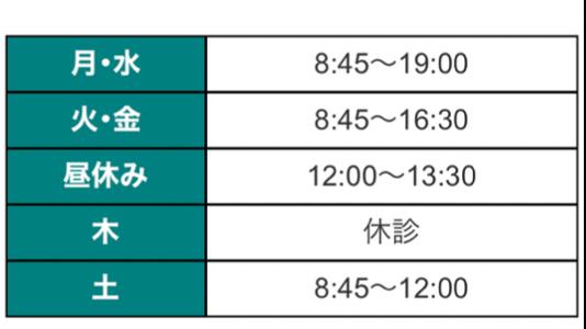 渡辺一彦小児科医院の診療時間
